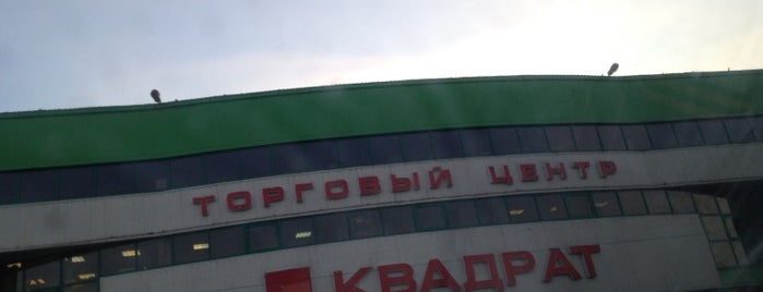 ТЦ «Квадрат» is one of BUTOVO RUSH.
