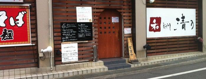 和 Dining 清乃 is one of らーめん 和歌山県.
