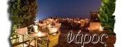 Φάρος is one of Places I like!.
