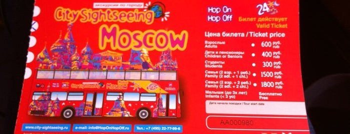 City Sightseeing Moscow is one of Кристоф.