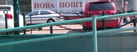 Нова Пошта №19 is one of Lieux qui ont plu à Natasha.