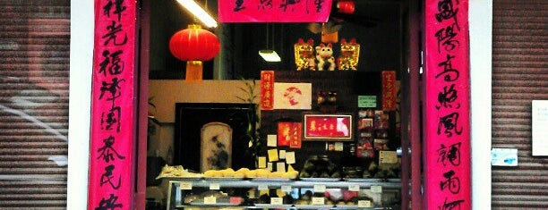 Sing Cheong Yuan Bakery is one of Locais curtidos por キヨ.