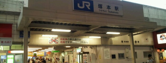 Tsukamoto Station is one of 東海道本線.