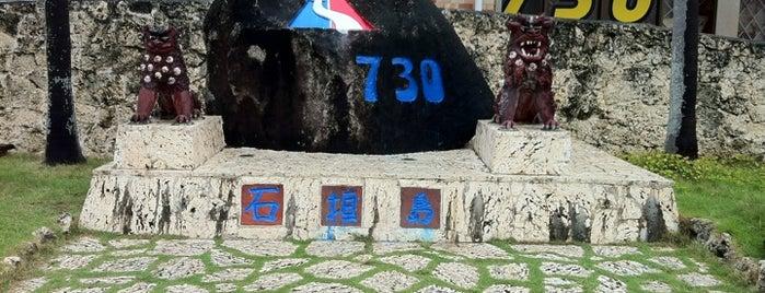 730記念碑 is one of 氣になる.