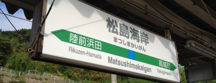 Matsushimakaigan Station is one of Lieux qui ont plu à Masahiro.