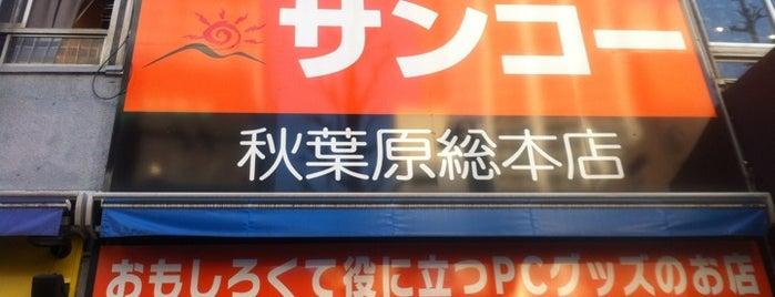 サンコー レアモノショップ 秋葉原総本店 is one of ガジェット巡回:アキバ.