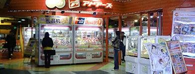 アドアーズ 池袋東口店 is one of Best Video Arcades.