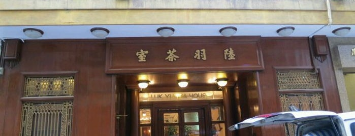 Luk Yu Tea House is one of Hong Kong.