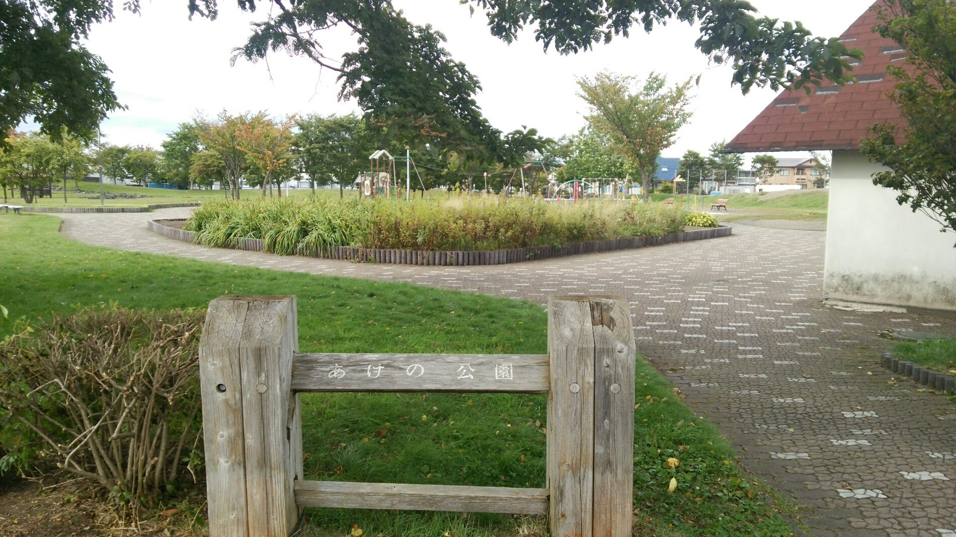 あけの公園