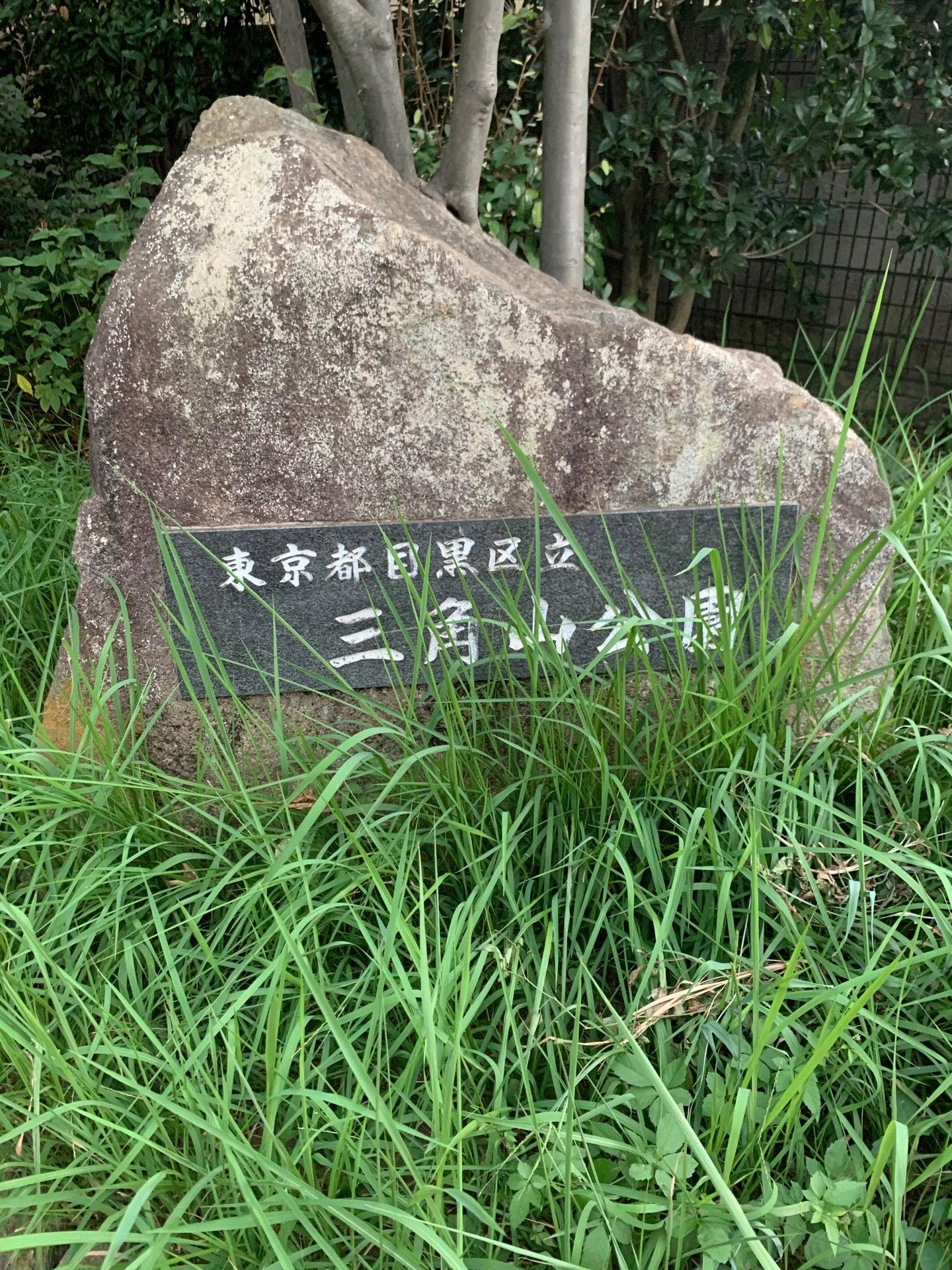 三角山公園
