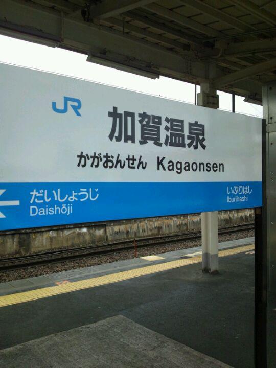 金澤加賀溫泉怎麼去