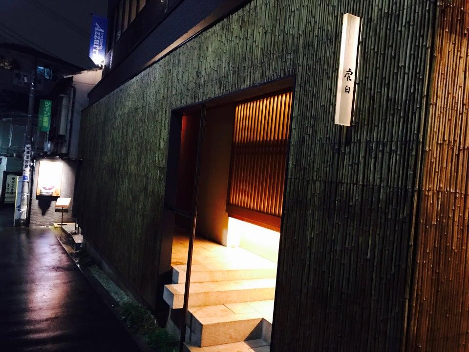 神樂坂 虎白 日本料理