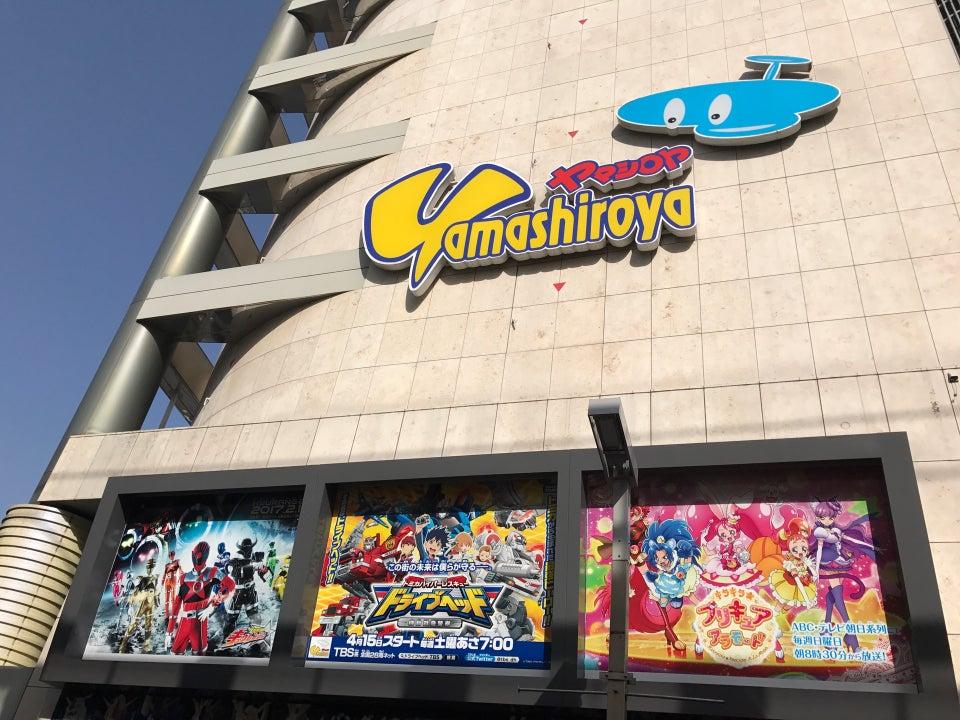 YAMASHIROYA玩具店