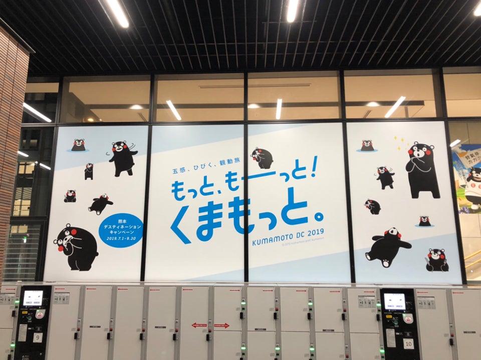 一次搞懂熊本車站置物櫃位置