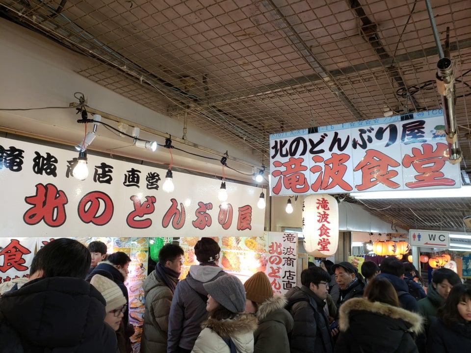 北のどんぶり屋 滝波食堂(三角市場)