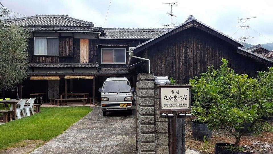 古宿Takamatsu屋