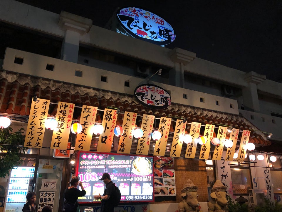 DEJINABUTA/でーじな豚(美國村)