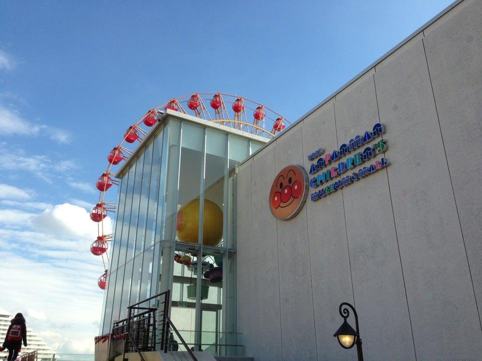 神戶麵包超人博物館