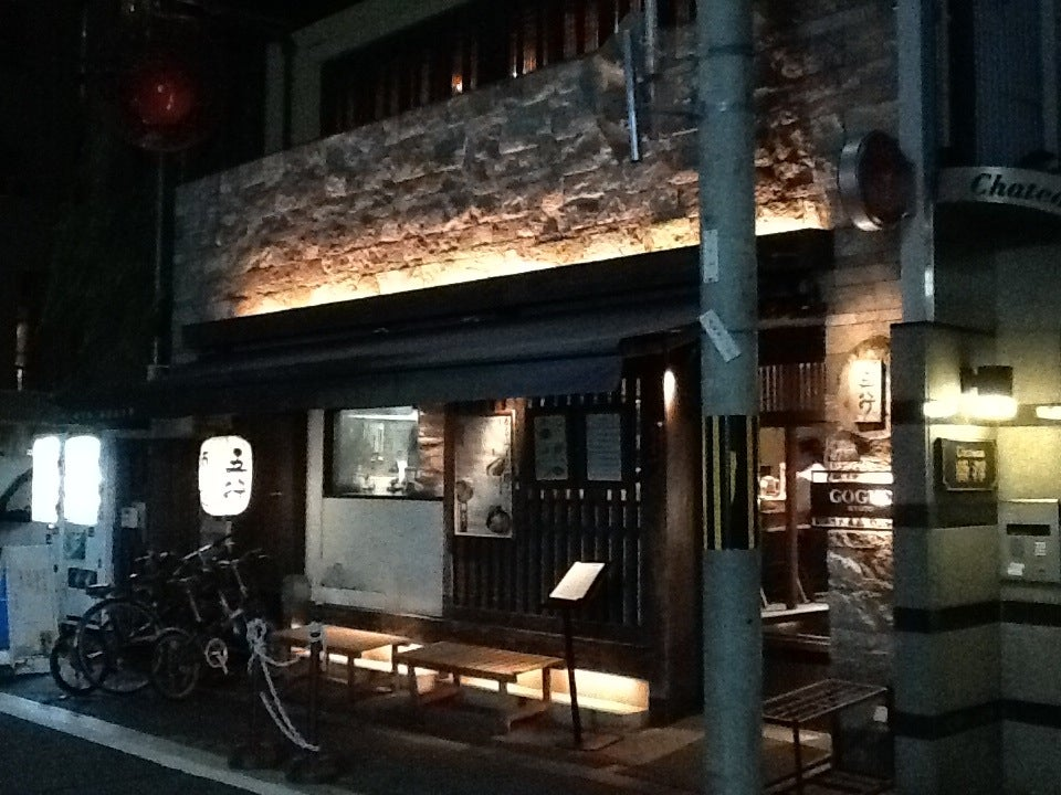 京都 五行 GOGYO
