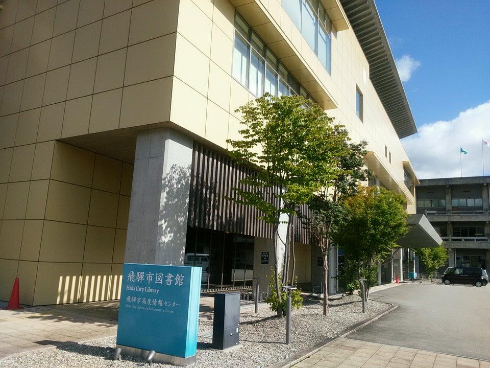 飛驒市圖書館