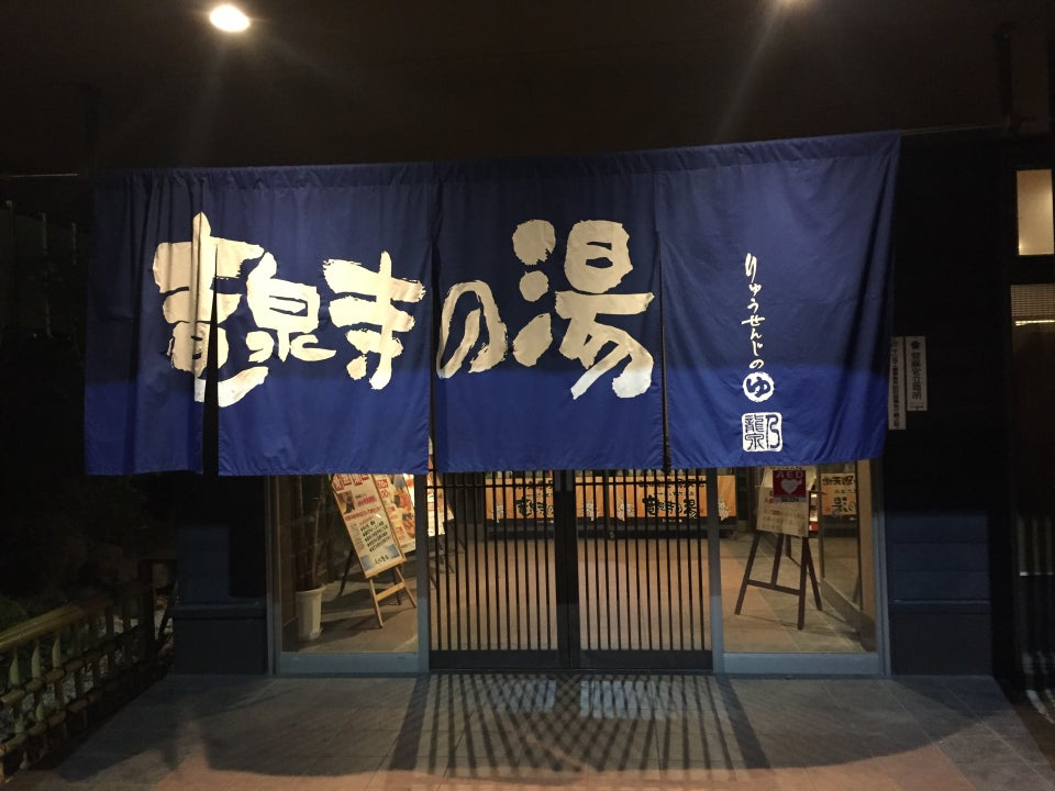 天空SPA HILLS龍泉寺之湯 名古屋守山店
