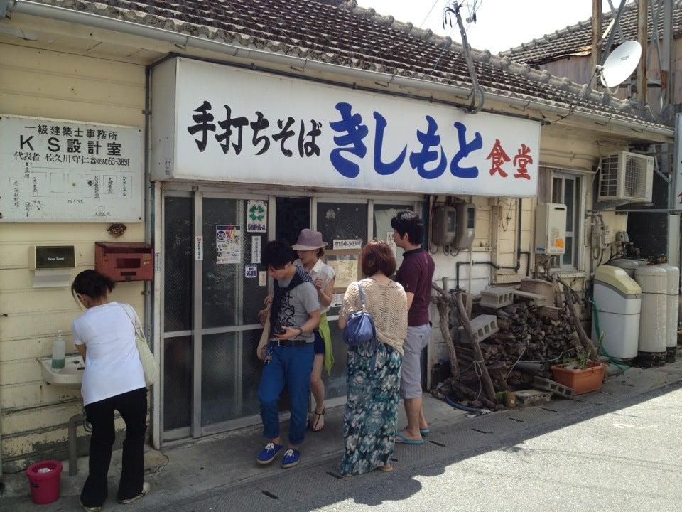 きしもと食堂 (岸本食堂)