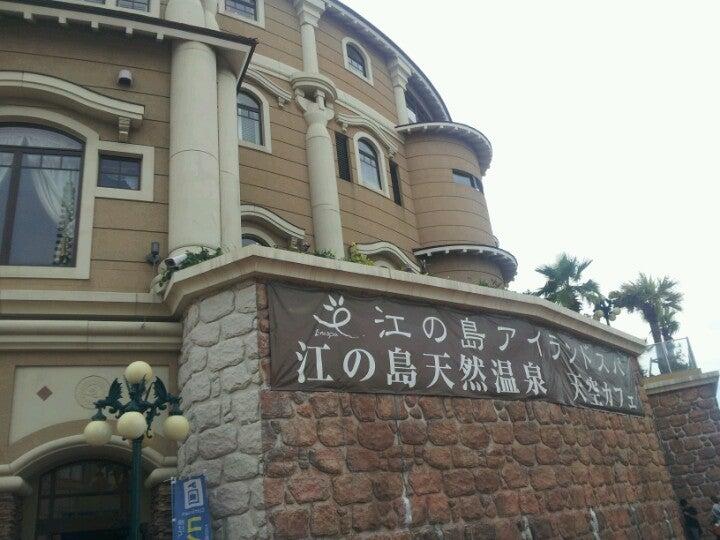 【神奈川縣‧藤澤】 江之島Island Spa(江の島アイランドスパ)