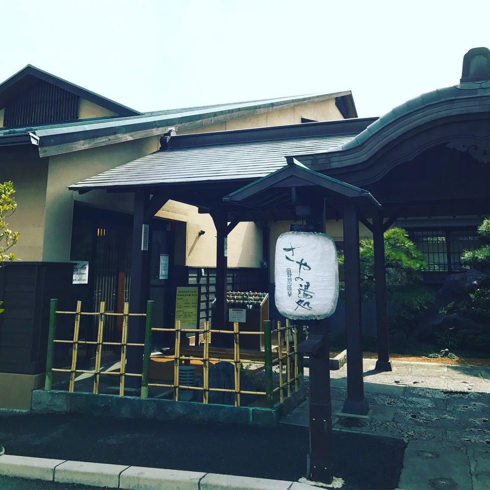 【東京都‧板橋區】 前野原温泉 さやの湯処
