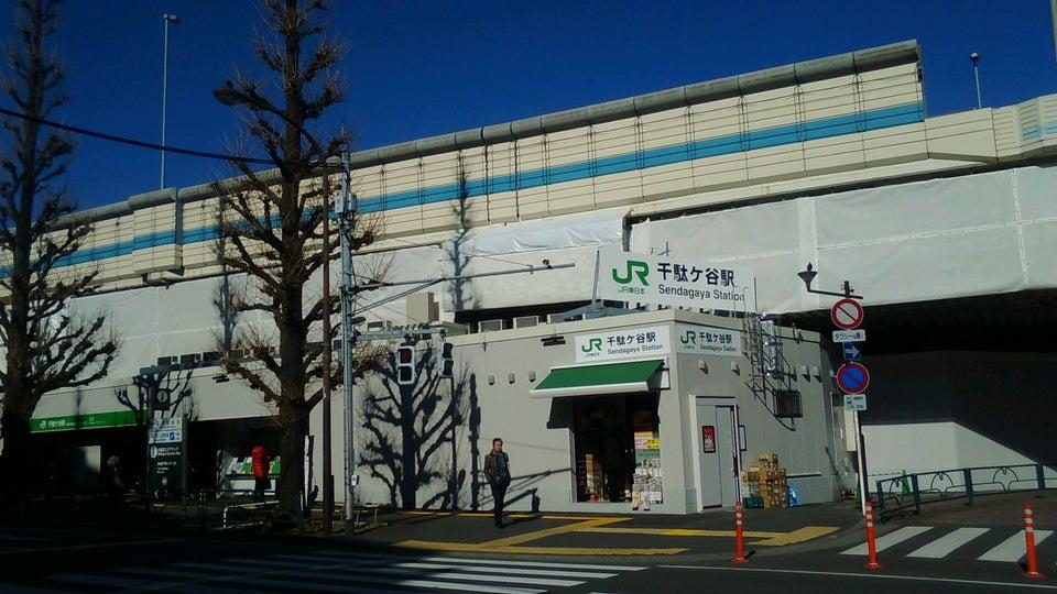 千駄谷車站