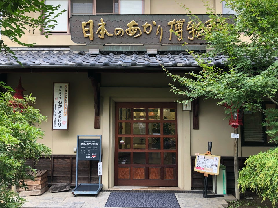 日本照明博物館
