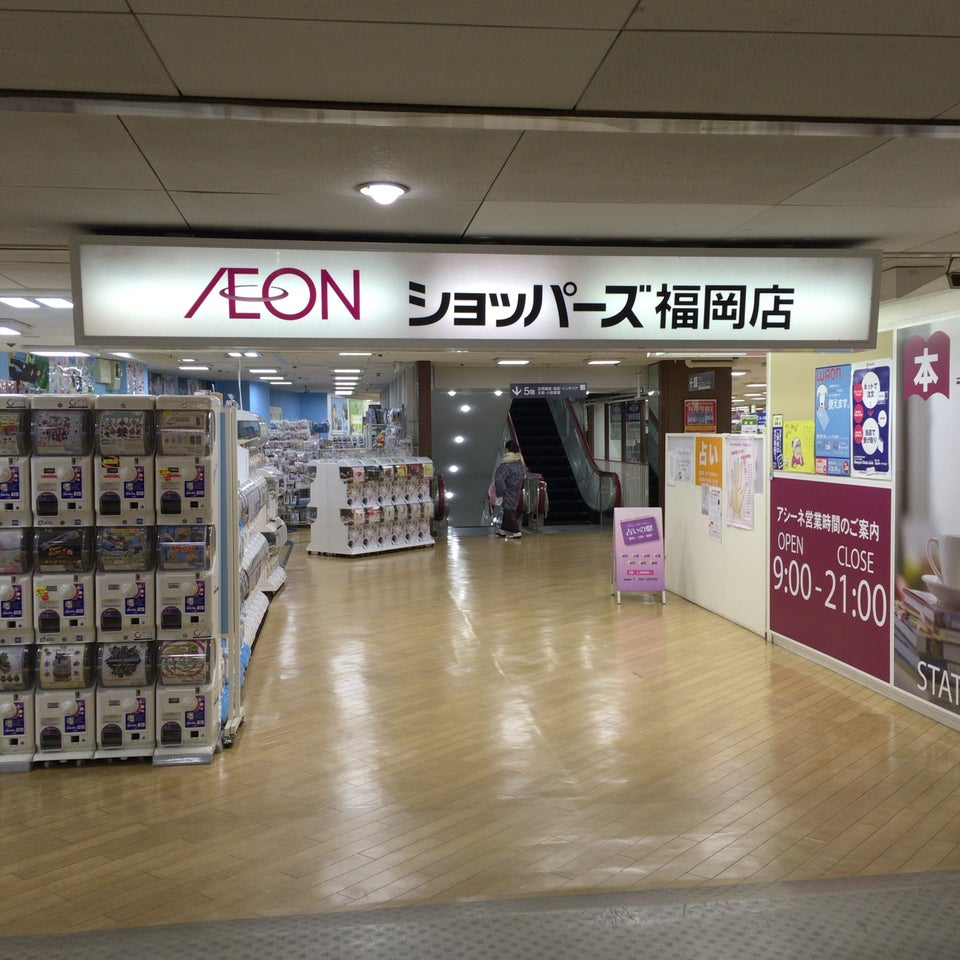 福岡AEON shoppers