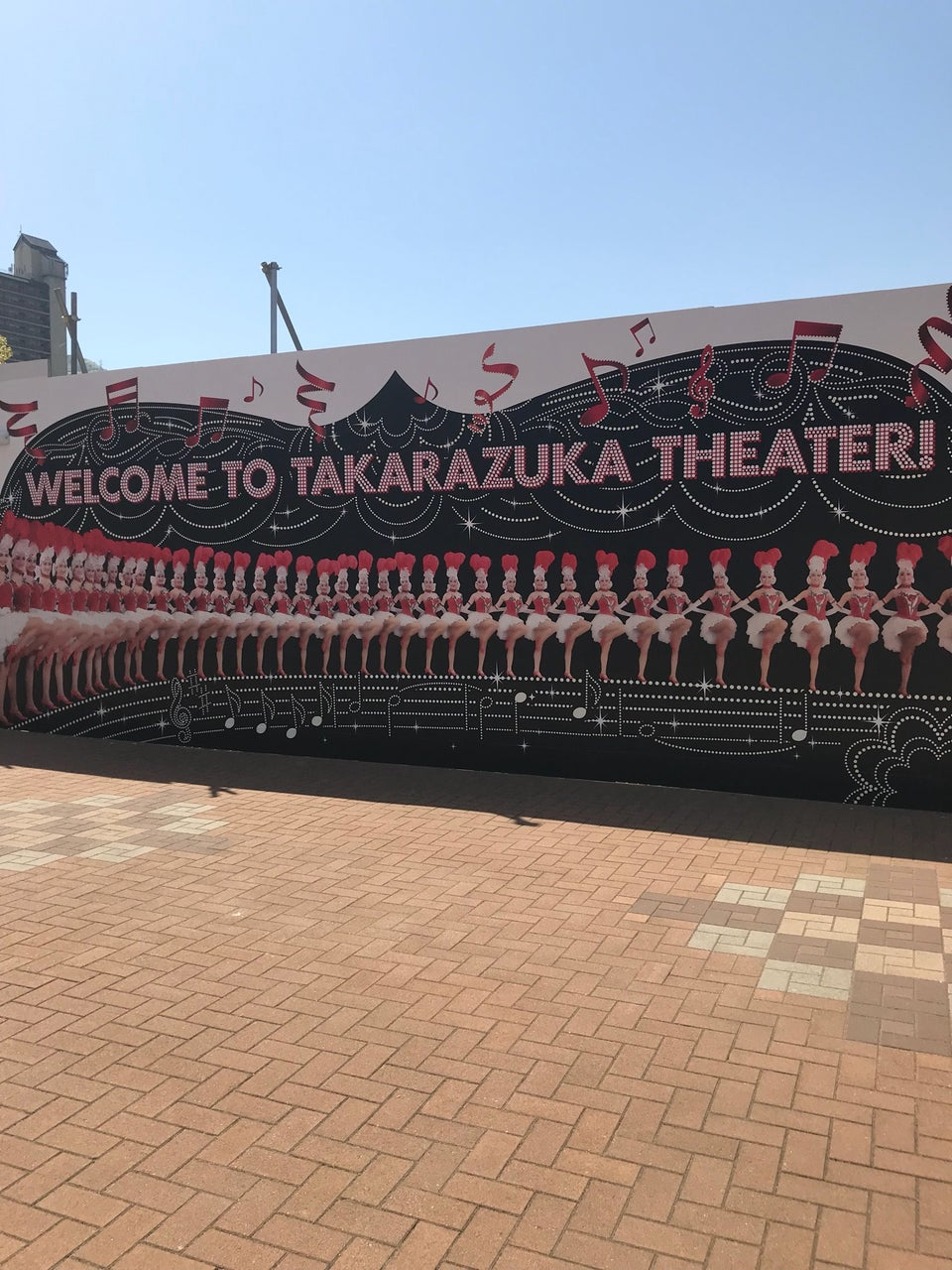 寶塚大劇場