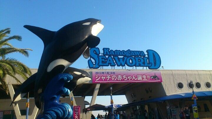 鴨川海洋世界Sea World(千葉)