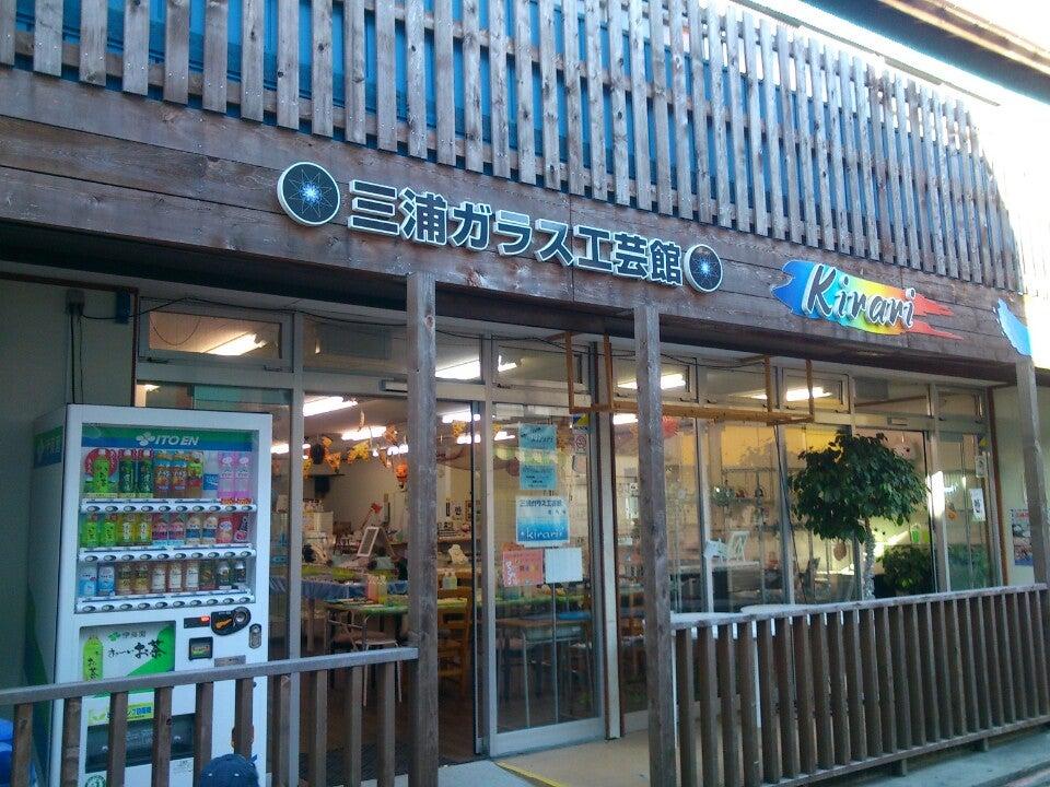 玻璃工藝館Kirari/三浦ガラス工芸館Kirari