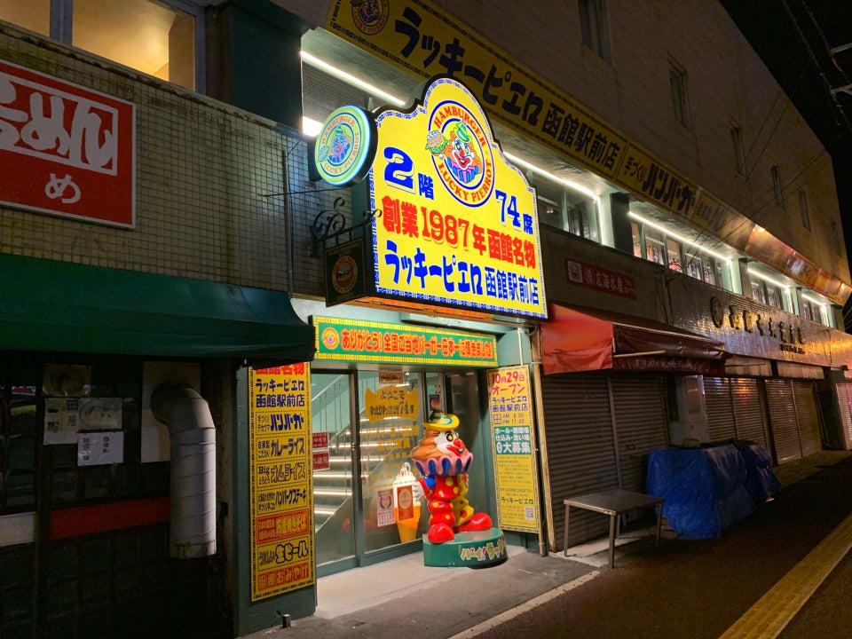 幸運小丑漢堡/LUCKY PIERROT 函館車站店(ラッキーピエロ)