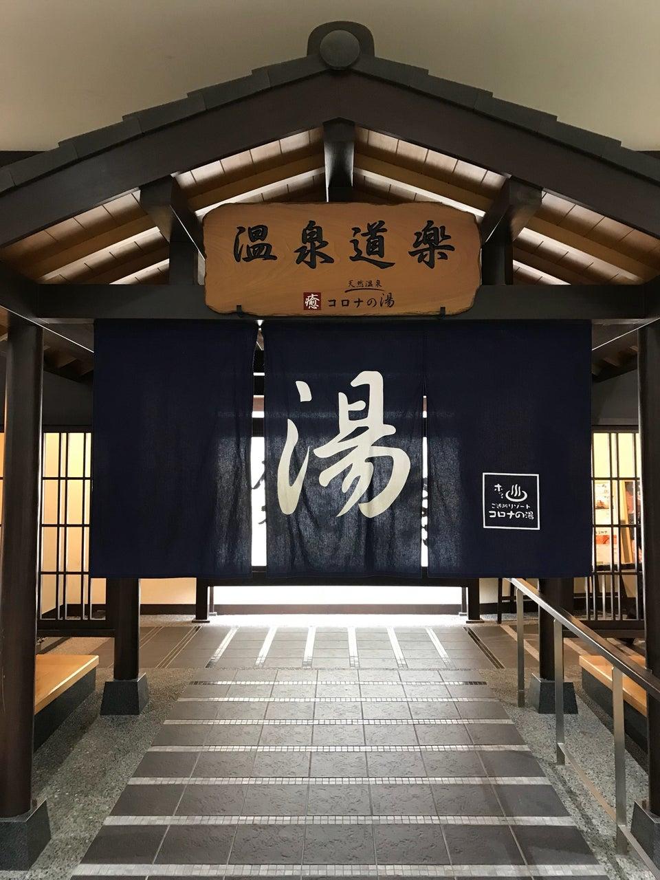 天然溫泉KORONA之湯 中川店