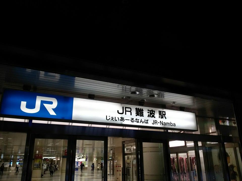 JR難波車站