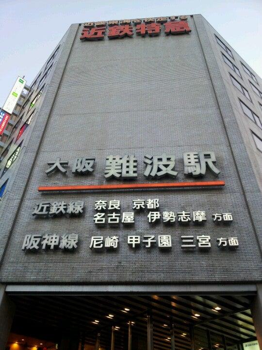 大阪難波車站