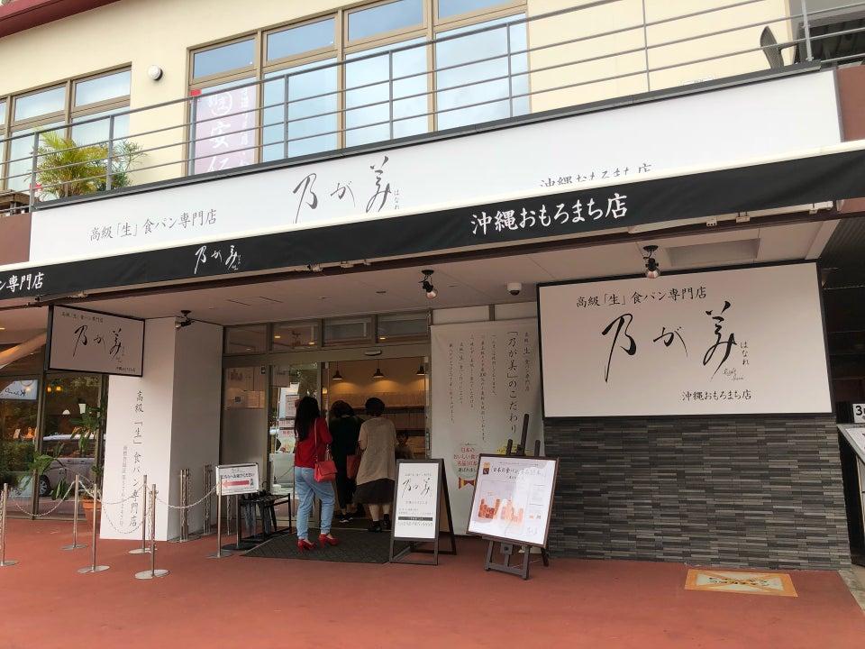 乃が美 NOGAMI / 高級生吐司專門店(新都心)