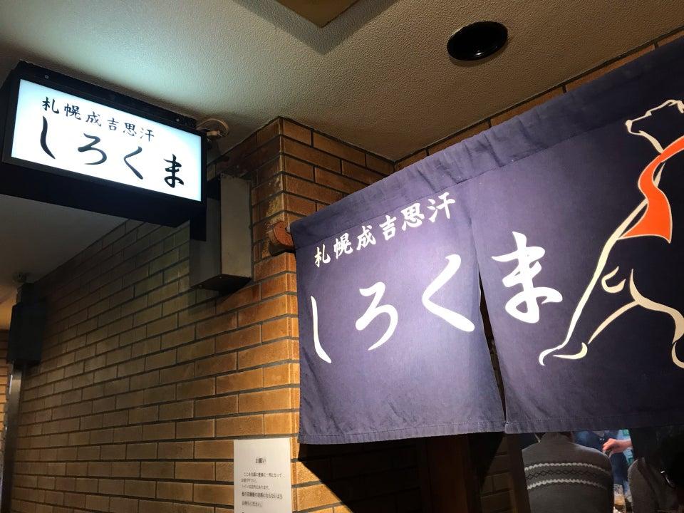 しろくま SHIROKUMA (薄野)