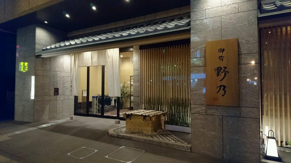御宿野乃旅館 - 難波 Onyado Nono Namba Natural Hot Spring
