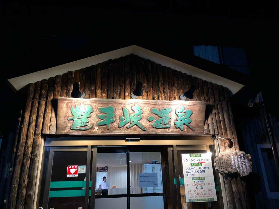 【北海道‧札幌】 豊平峽溫泉