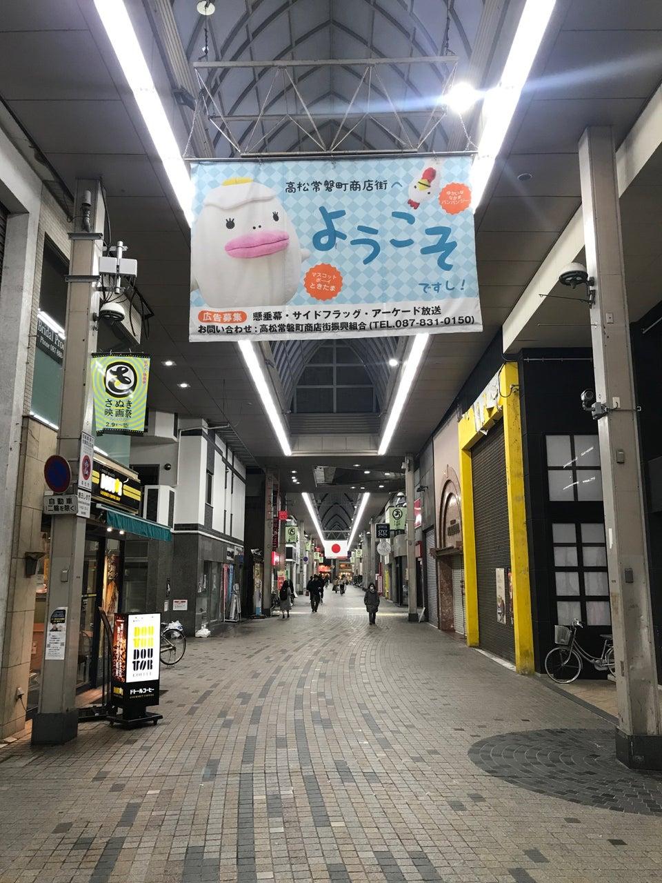 常磐町商店街
