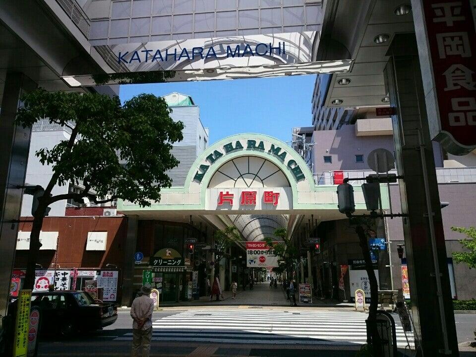 片原町商店街