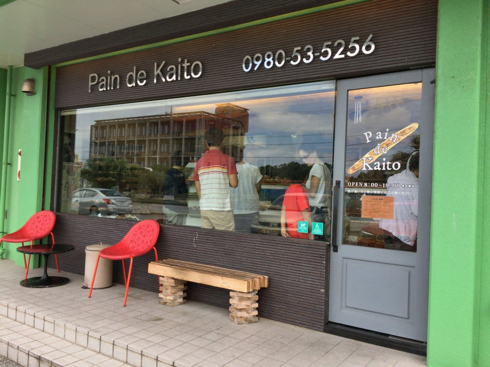 Pain de Kaito/パンドカイト(名護)