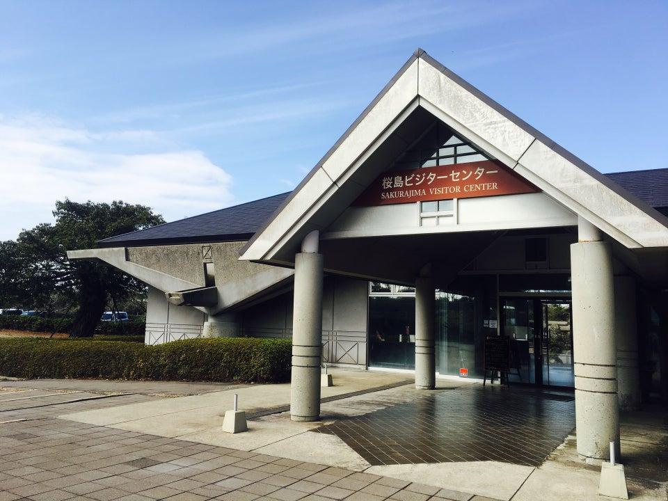 櫻島遊客中心