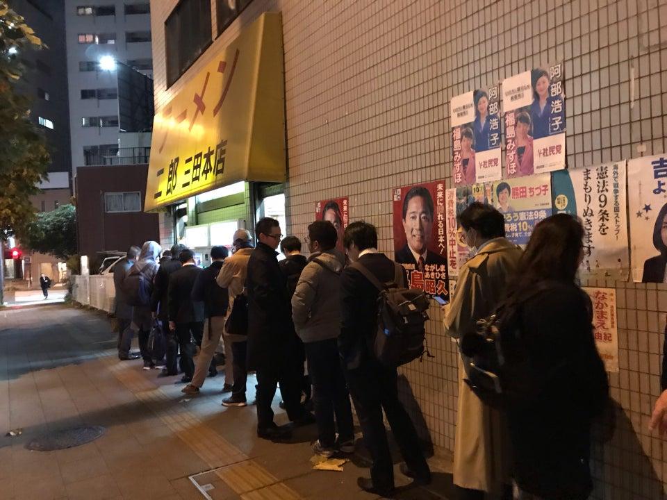 拉麵二郎三田本店