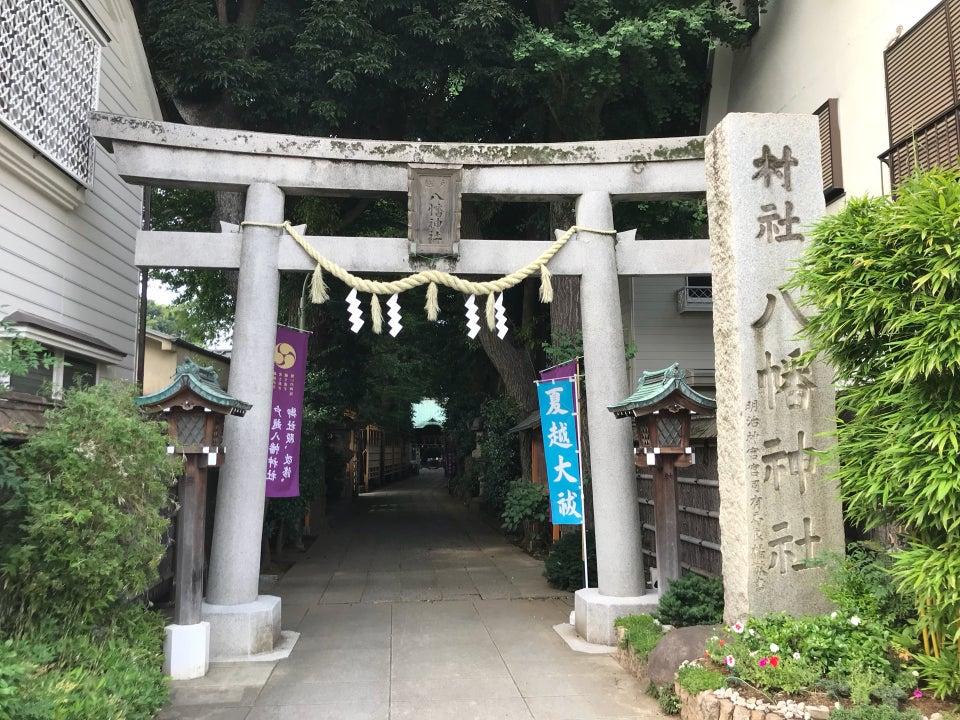 戶越八幡神社