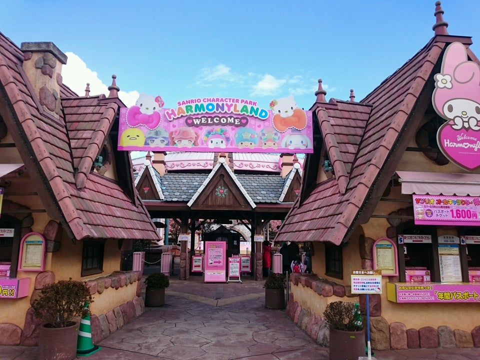 九州三麗鷗和諧樂園