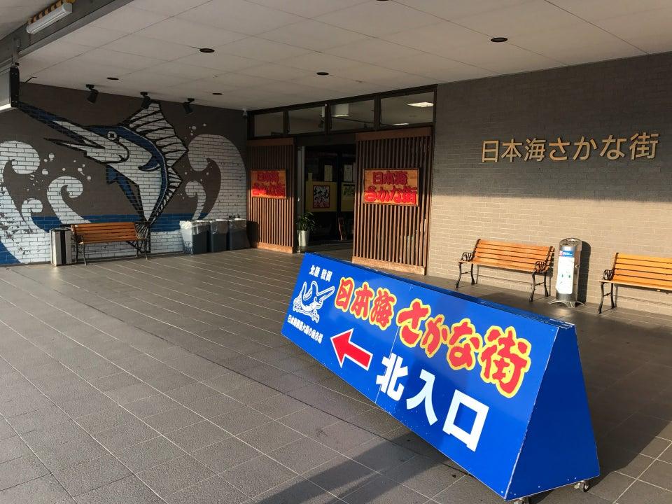 敦賀日本海魚市場1
